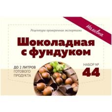 """Набор Алхимия вкуса """"Шоколадная с фундуком"""""""