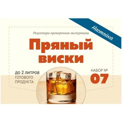 "Набор Алхимия вкуса ""Пряный виски"""
