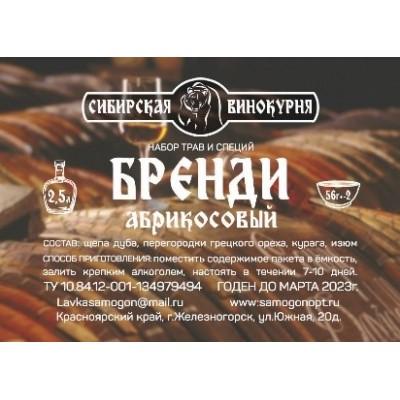 Набор трав и специй «Бренди абрикосовый»