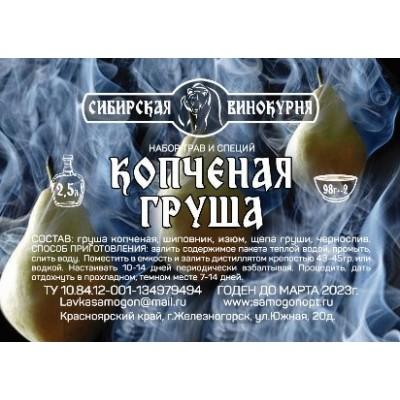 Набор трав и специй «Копчёная груша» (СВ)