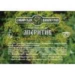 Набор трав и специй «Аперитив»
