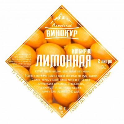Набор трав и специй | Имбирно-лимонная