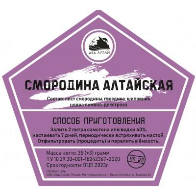 Набор «Смородина Алтайская»