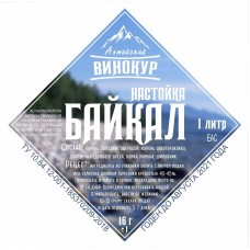 Набор трав и специй | Байкал