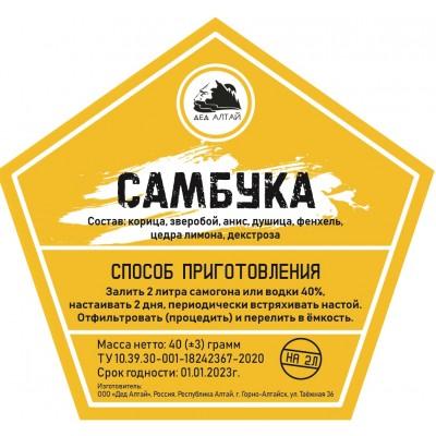 Набор «Самбука»