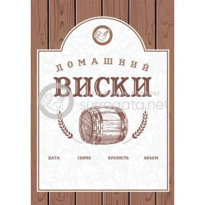 """Этикетка """"Домашний Виски"""""""