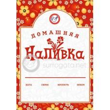 "Этикетка ""Домашняя Наливка"""