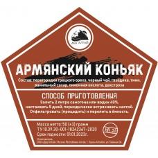 Набор «Армянский коньяк»