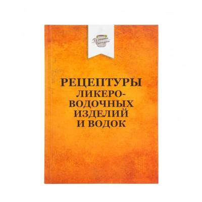 """Книга """"Рецептуры ликеро - водочных изделий"""""""